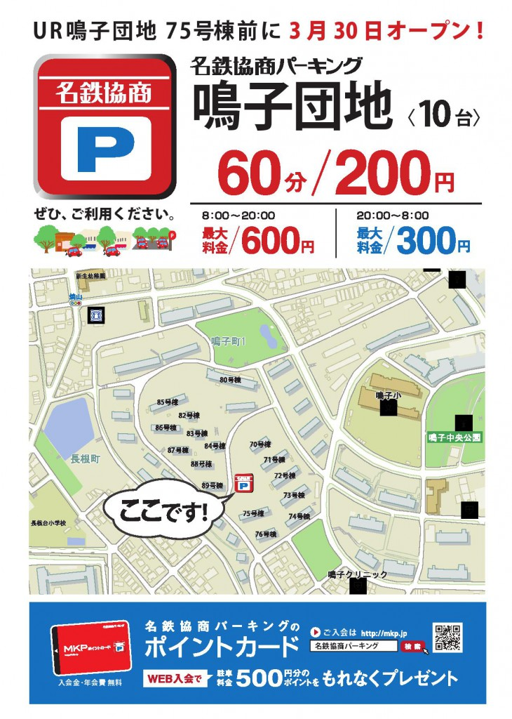 駐車場 オープン_鳴子団地_201603110001