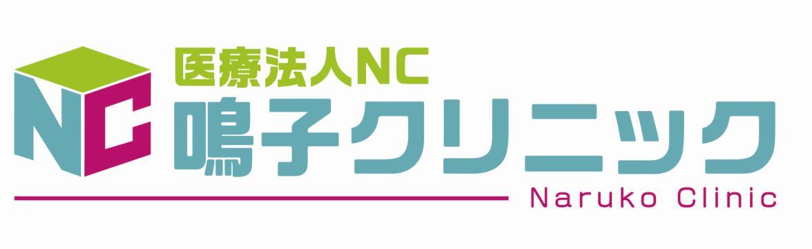 bn_鳴子クリニック